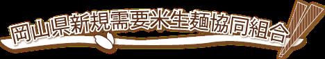 岡山県新規需要米生麺協同組合ロゴ